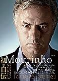 Mourinho ジョゼ・モウリーニョ自伝