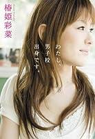椿姫彩菜 月収 ゲームに関連した画像-06