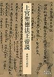 上宮聖徳法王帝説 (岩波文庫)