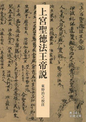 上宮聖徳法王帝説 (岩波文庫)の詳細を見る