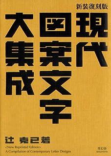 新装復刻版 現代図案文字大集成 (青幻舎ビジュアル文庫シリーズ)