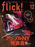 flick! digital(フリックデジタル) 2018年12月号 Vol.86[雑誌]