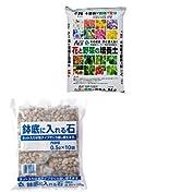 自然応用科学 ACE(エース) 花と野菜の培養土14L 鉢底石/花と野菜のまくだけ肥料セット