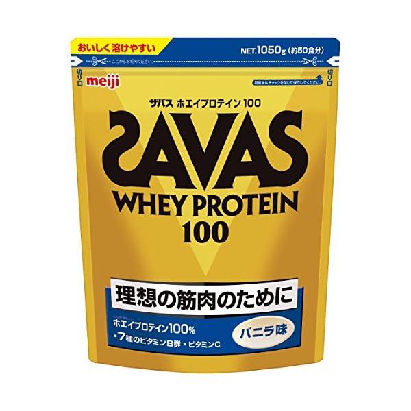ザバス ホエイプロテイン100 バニラ味【50食...の商品画像