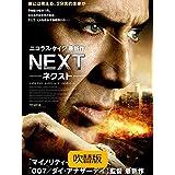 NEXT -ネクスト-(吹替版)