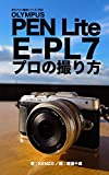 ぼろフォト解決シリーズ053 OLYMPUS  PEN Lite E-PL7 プロの撮り方 画像