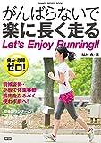 痛み・故障ゼロ! がんばらないで楽に長く走る 脱力フルマラソンメソッド 学研スポーツブックス