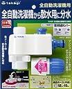 タカギ(takagi) 全自動洗濯機用分岐栓 全自動洗濯機から散水用に分水 G490 【安心の2年間保証】