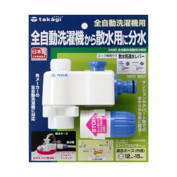 タカギ(takagi) 全自動洗濯機用分岐栓 全...の商品画像