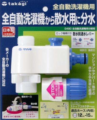 タカギ(takagi) 全自動洗濯機用分岐栓 全自動洗濯機か...