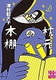 枕元の本棚 (実業之日本社文庫)