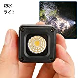 Ulanzi L1 LEDビデオライト 防水ビデオライト USB充電式 GoproLEDライト 1/4''スクリュー穴三脚にマウント可能