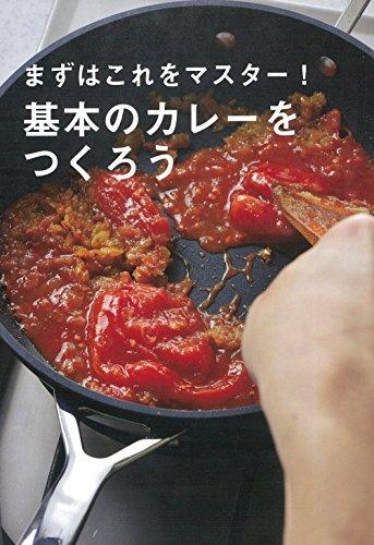 朝日新聞出版『カレー粉・スパイスではじめる旨い!家カレー』