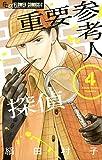 重要参考人探偵(4) (フラワーコミックスα)