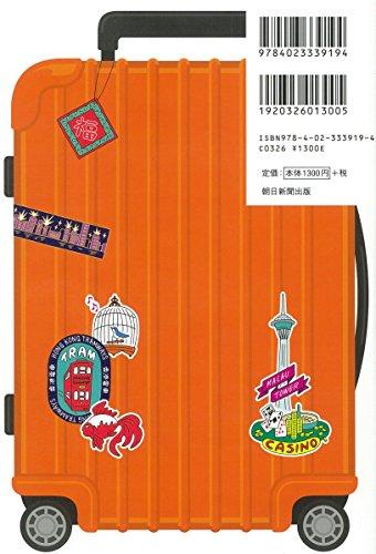 『ハレ旅 香港&マカオ』の1枚目の画像