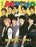 ちっこいMyojo 2021年 7 月号 [雑誌] (Myojo(ミョージョー) 増刊)
