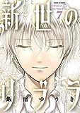 新世のリブラ(7) (サンデーGXコミックス)