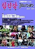 リムジンガン 第2号(2008夏)―北朝鮮内部からの通信
