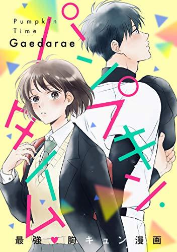 [Gaedarae]のパンプキン・タイム 1【フルカラー】 (comico)