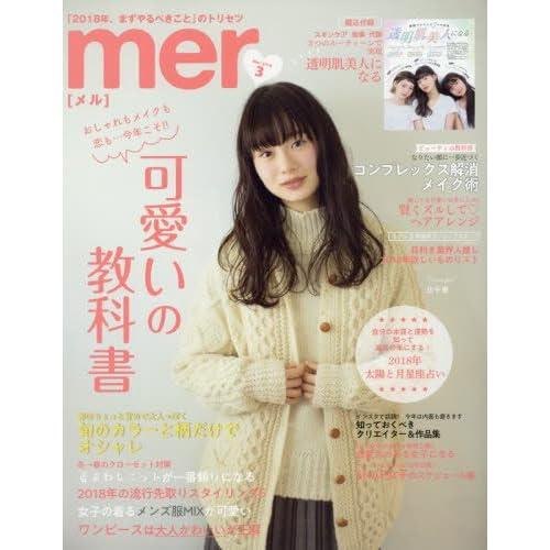 mer(メル) 2018年 03 月号 [雑誌]