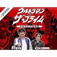 ウルトラマン ザ・プライム〜平成ウルトラ激闘編〜