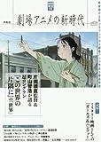 映画秘宝EX 劇場アニメの新時代 (洋泉社MOOK 映画秘宝EX)