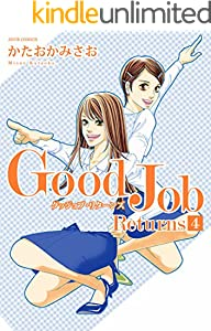 Good Job Returns : 4 (ジュールコミックス)
