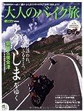 大人のバイク旅「福島」 (ヤエスメディアムック380)