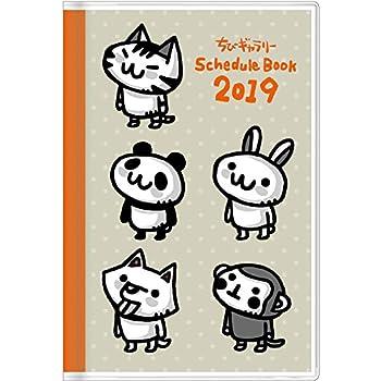 サンスター文具 ちびギャラリー 手帳 2019年 B7 マンスリー チラシ S2948320 (2018年 10月始まり)