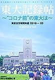 東京大学新聞年鑑2019-20: 東大記録帖