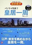 江戸城ぐるり歴史散歩 パノラマ写真で皇居一周