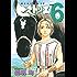 ヒストリエ(6) (アフタヌーンコミックス)