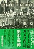 チョートク・アット・ワーク 1964‐2001 画像