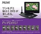 PROVE 9インチ ワンセグ内蔵 ポータブルDVDプレイヤー PV-PD09S1 ヘッドレストに簡単取付車載用バック付