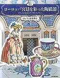 図説 ヨーロッパ宮廷を彩った陶磁器: プリンセスたちのアフタヌーンティー (ふくろうの本/世界...