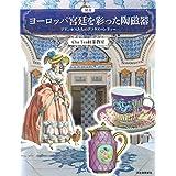 図説 ヨーロッパ宮廷を彩った陶磁器: プリンセスたちのアフタヌーンティー (ふくろうの本 世界の文化)