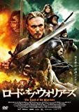 ロード・オブ・ウォリアーズ[DVD]