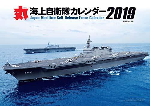 月刊「丸」特別編集 海上自衛隊カレンダー2019 ([カレンダー])
