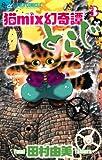 猫mix幻奇譚とらじ(3) (フラワーコミックスα)