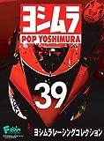 ヨシムラレーシングコレクション BOX (食玩)
