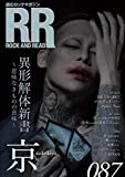 ROCK AND READ 087 画像