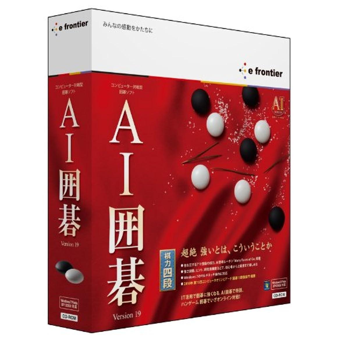 年うなり声手配するAI囲碁 Version 19 for Windows