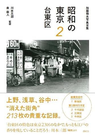 昭和の東京 2 台東区 (加藤嶺夫写真全集)