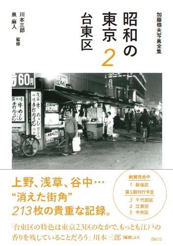 昭和の東京 2 台東区 / 加藤 嶺夫