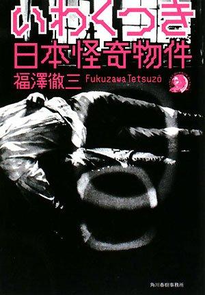 いわくつき日本怪奇物件 (ハルキ・ホラー文庫)の詳細を見る