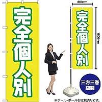 のぼり旗 完全個人別 MD-168(三巻縫製 補強済み)