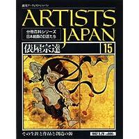 週刊アーティスト・ジャパン(ARTISTS JAPAN) No.15 俵屋宗達(分冊百科シリーズ日本絵画の巨匠たち)
