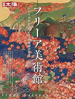 フリーア美術館: アメリカが出会った日本美術の至宝 (別冊太陽 日本のこころ 269)
