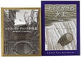 オールズバーグの物語絵本セット(2巻セット)