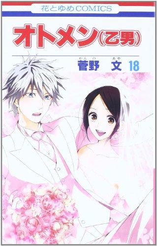 オトメン(乙男) 第18巻 (花とゆめCOMICS)の詳細を見る
